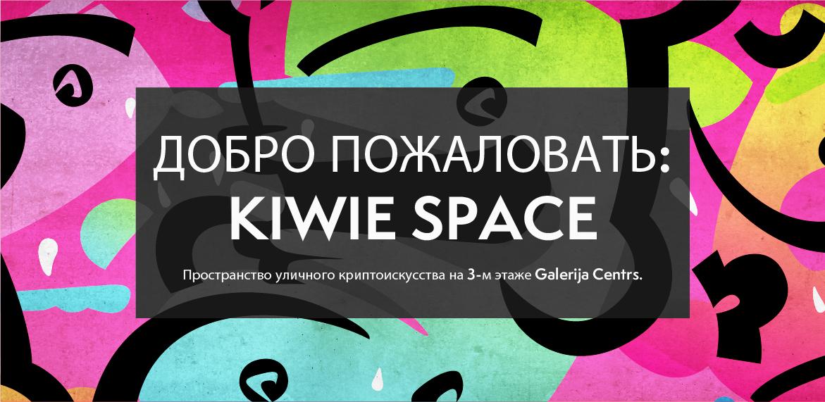 Добро пожаловать в KIWIE SPACE